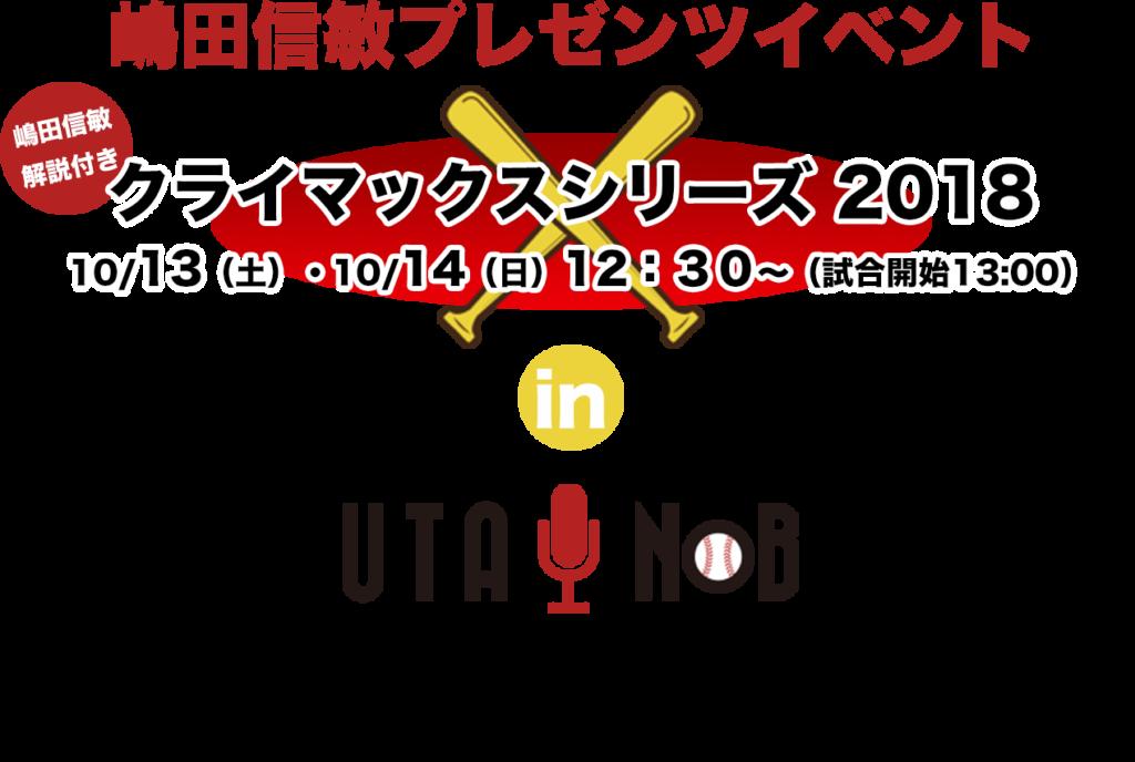 クライマックスシリーズはUTANOBで!嶋田信敏と一緒にCSを観戦しよう!