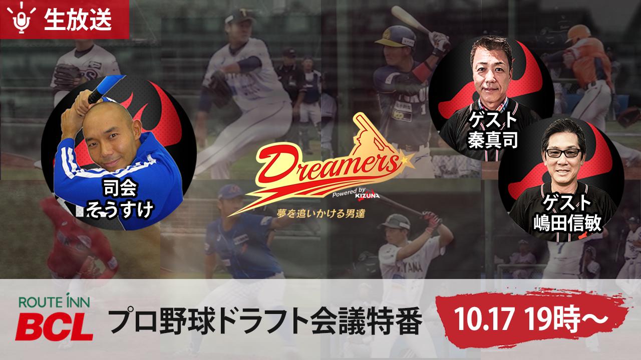 プロ野球レジェンドOBによる番組「Dreamers」に出演します!