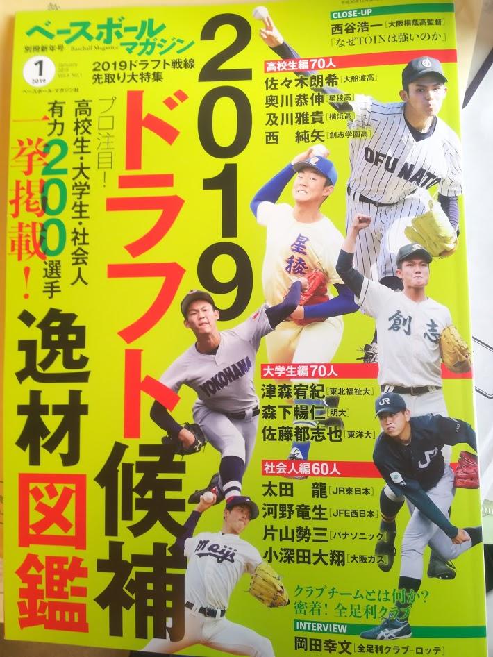 本日発売ベースボールマガジン